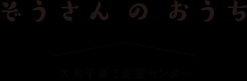 ぞうさんのおうち(大島子育て支援センター)ロゴ